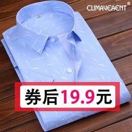 夏季男士短袖衬衫休闲格子韩版潮流纯色白衬衣修身寸衫大码男装