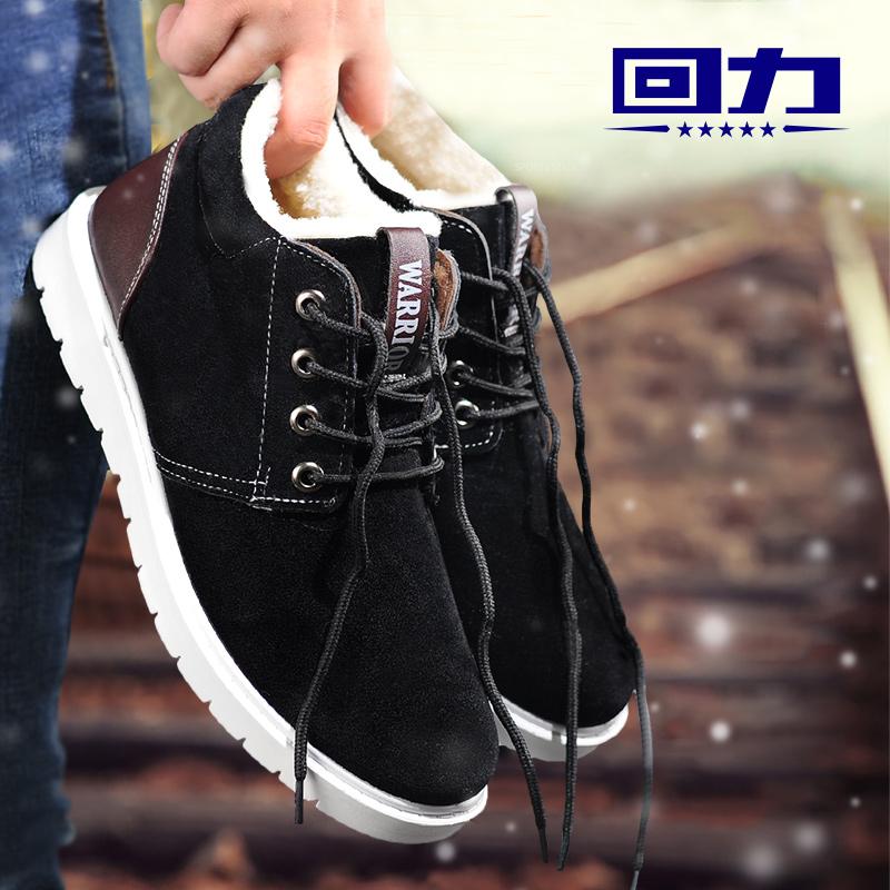 回力男鞋冬季加绒保暖鞋高帮板鞋男士棉鞋休闲鞋子防滑棉靴雪地靴