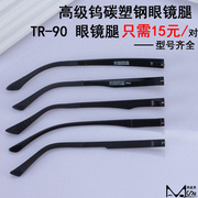 Spectacle frame, frame fittings, glasses, tungsten carbon steel, plastic TR-90, glasses leg, single tooth, 1.2mm, various sizes