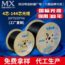 Outdoor optical cable 4 core 4 core 6 core 48/6/7/96 core 44 core outdoor GB single-mode optical fiber cable