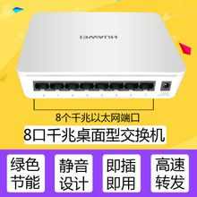Huawei 8-Port Gigabit Switch S1700-8G-AC Switch Ethernet Switch