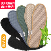 [8 double loaded] deodorizing insoles hand sweat deodorant and thickening of bamboo charcoal insole ventilation in summer sports training