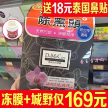 Taiwan Purchasing ~ Xinlan DMC Shine White Brightening Mask 225G/500G Deep Cleansing Pore