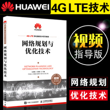 Genuine Spot Network Planning and Optimization Technology Network Planning Network Optimization Network Planning Network Optimization HCNA Huawei Certification 4G LTE Higher Vocational Communication Mobile Communication