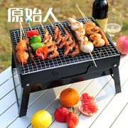 Primitive barbecue outdoor barbecue stove Mini household charcoal barbecue tools 2-3 -5 full set