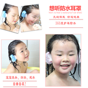 New sales price children washed Adjustable Cap waterproof ear---old baby new baby bath water