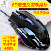 The spotlight leopard computer gaming notebook mouse photoelectric mute silent Game Heroes union Jedi survive