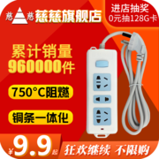 Patchboard with line USB power socket connecting plate socket socket 1.8/3/5 meters multifunction wireless home