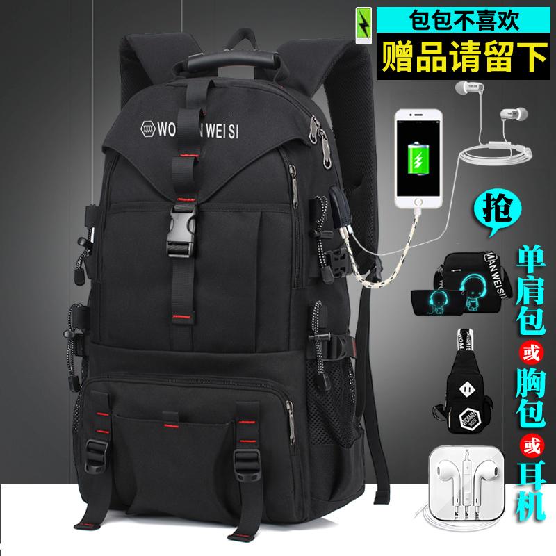 双肩包男士旅游韩版休闲书包时尚潮流大容量行李旅行包登山背包男