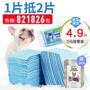 Yi Pro pet dog dog dog diaper pad thickening deodorant diaper diaper absorbent pad 100 piece cat bag mail