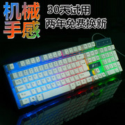 Listen to the game machine handle keyboard light suspension office USB LOL desktop notebook computer interface cable