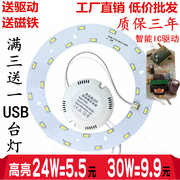 LED reconstruction plate ceiling lamp board LED lamp bulb transformation round top energy-saving light source model
