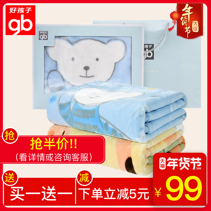 好孩子婴儿毛毯礼盒秋冬双层加厚新生儿云毯抱被保暖午睡儿童盖毯