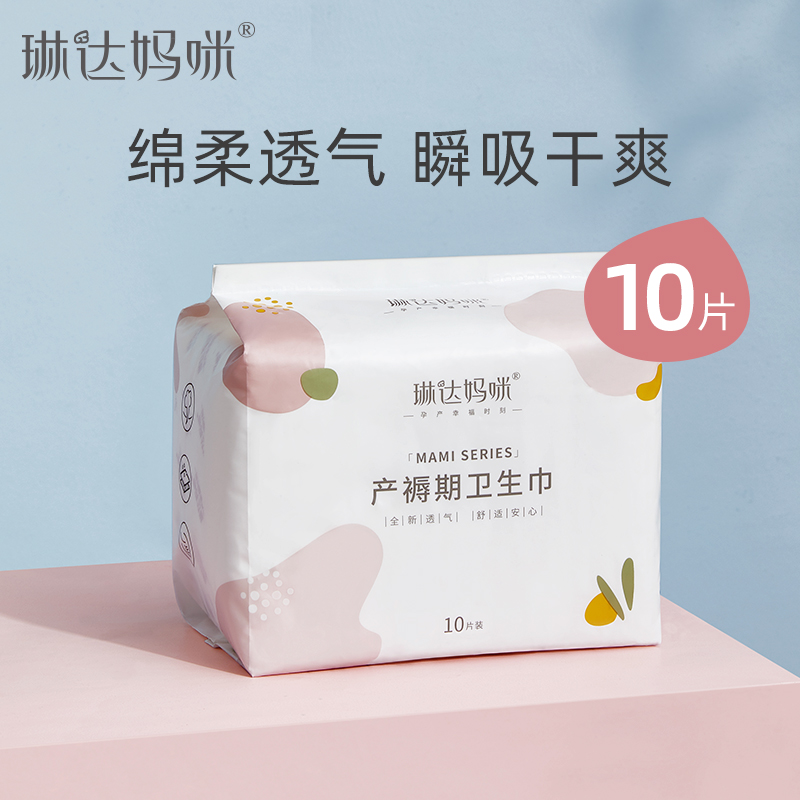 琳达妈咪产后产妇专用卫生巾纸产褥期棉柔超大号卫生垫10片/包L号