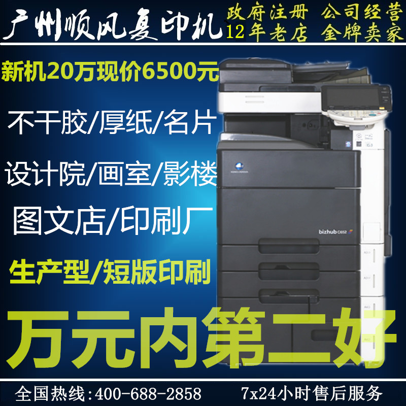 12 years old shop, A3 C360 copier, color copier, C652 C353, copier