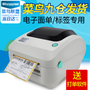 One dimensional electron surface thermal paper label printer to express a single two-dimensional code barcode tag sticker