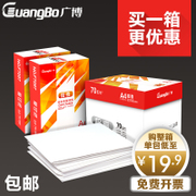 Shipping extensive A4 paper to print copy paper 70g FCL wholesale 500 / A4 paper printing paper package