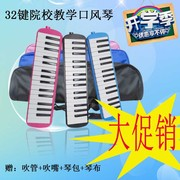 Every day special package mail genuine long bright 32 key students mouth organ standard teaching to send canvas bag