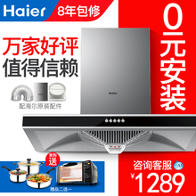 Haier/Haier E900T2S Household Top-suction Kitchen Wall-mounted Large Suction Fume Absorber