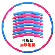 Hula hoop thin waist women's adult weight loss aggravated detachable children beginners fitness beauty slimming waist ring