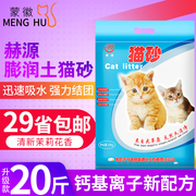 Heyuan litter bag mail 10 kg 20 kg bentonite cat litter pellet dust free low antibacterial deodorant 10kg value