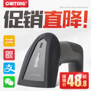 Chi Teng express wireless scanning gun gun barcode scanning device screen two-dimensional code to pay cable supermarket cashier Pakistan grab