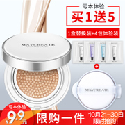 Experience a cushion BB cream nude make-up Concealer lasting moisturizing cream CC strong isolation liquid foundation genuine
