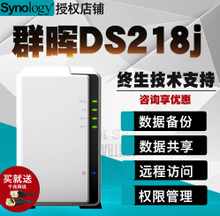 Invoicing Synology Synology ds218j Home NAS Host Private Cloud Storage Network Storage Device