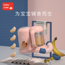 Babycare baby food supplement machine baby multi-function cooking and mixing machine complementary food machine grinder