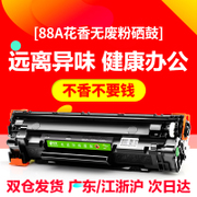 General as easy to add powder hp88a hp1007 m126a m1213nf m1136 hp388a printer toner cartridge
