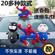 Ornaments, dolls roof decorative exterior body rear car inside and outside the car