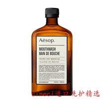 国内现货冲钻 Aesop伊索 漱口水500ml MOUTHWASH不含酒精口气清新
