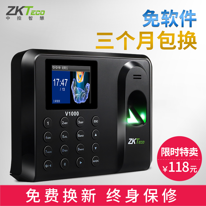 ZKTeco/ central control intelligent V1000 attendance machine, fingerprint punch card machine, fingerprint type office clock attendance machine