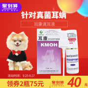 In addition to the cat ear health dog ear mites Auristilla pet ear ear cleaning liquid oil cat ear wash water fungal inflammation