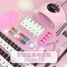 Rose Manicure Tool Set Complete set Shop Beginner Home Made Nail Polish Glue Sticker Jewelry Phototherapy Machine