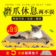 Cat scratching large cat claw board cat grinding claw grinder claw corrugated paper cat sofa cat cat nest 24 provinces