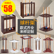 Billiard supplies, table tennis rack, fittings, porous billiards, wooden stand