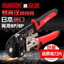 RUBICON Robin Hood Cable Cutter Japan Imports Network Pliers Crystal Pliers Multi-function Home crimping Tools