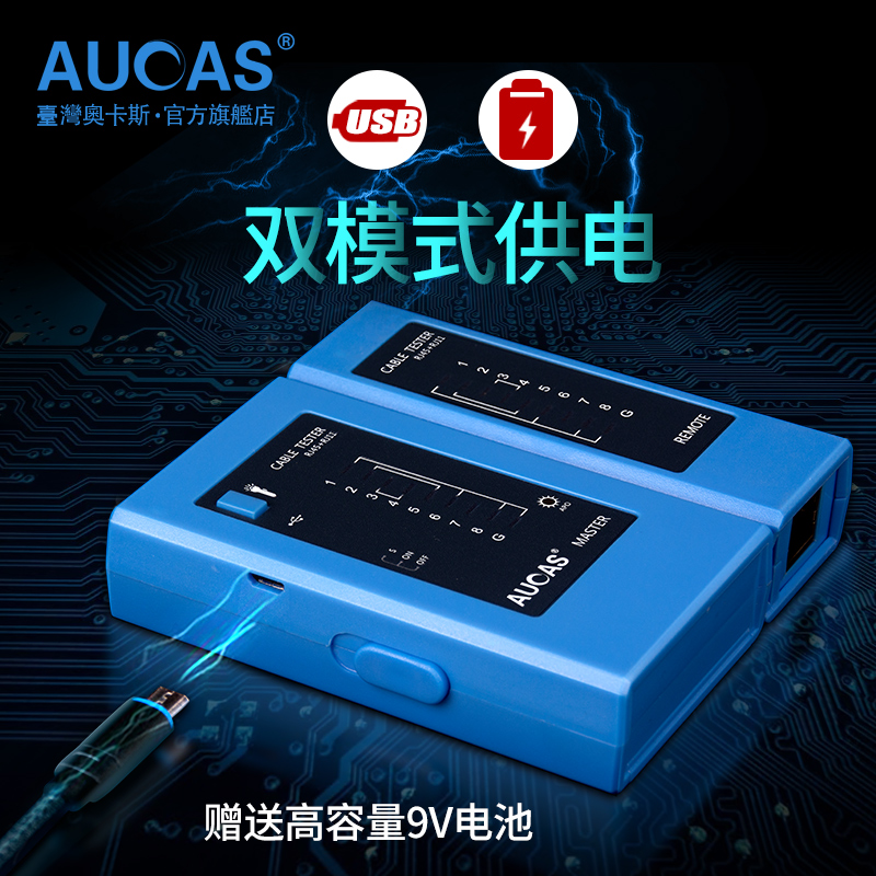 Multi function network tester, telephone line tester, side line tool, wire tester, cable tester