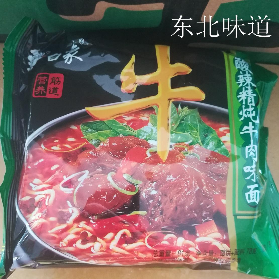 白象方便面30袋 酸辣味东北大骨营养泡面酸辣牛肉味经典怀旧绿袋