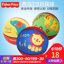 Fei Xueqiu small ball, childrens basketball kindergarten special ball pat ball baby baby training ball games toys