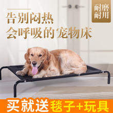 Medium-sized Large breed Dog bed Summer Summer Washable kennel Pet bed Taidi Golden Retriever Pet Huoyun Crib