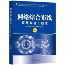 Network Integrated Cabling System and Construction Technology, 5th Edition Chen Guanghui et al. Edited Network Communication (New) Professional Science and Technology Xinhua Bookstore Authentic Book Book Book Machinery Press