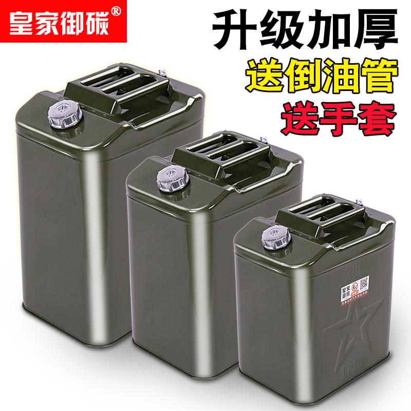 加厚汽油桶30升20升10升5升柴油壶铁油桶加油汽车摩托车备用油箱