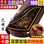 Sucevan guzheng beginner level ten professional grading test instruments Ebony Wood Zheng Zheng a full set of accessories