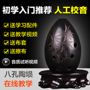 Yongtian seven beginner eight pear shaped hole Xun Xun students entry to practice playing black pottery Xun national musical instrument accessories to send