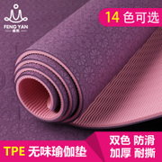 Feng Yan yoga mat TPE yoga mat thickened lengthened and widened female fitness mat three piece beginners slip tasteless
