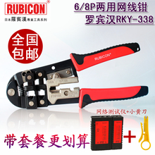 Original imported Japan Robin Hood Dual-use network cable clamp RKY-338 Network pliers 6P/8P Crimping pliers