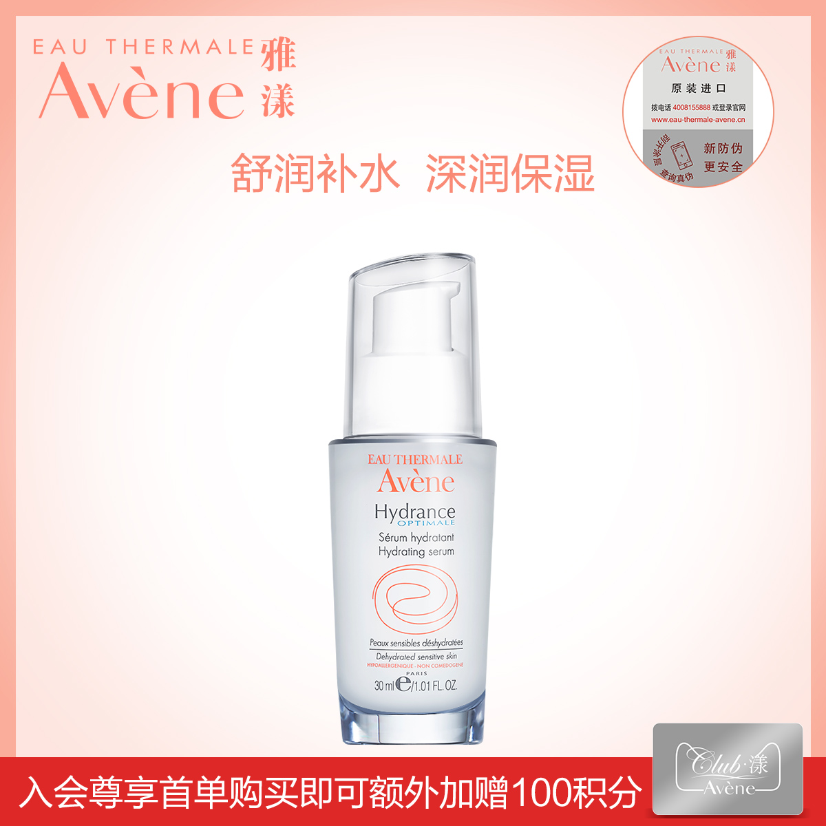 雅漾 恒润保湿精华乳30ml 补水修护舒缓嫩肤面部滋润提亮肤色舒缓