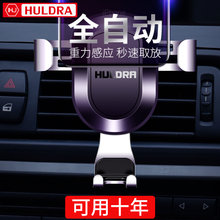 Huldra car phone holder car outlet universal universal multifunctional vehicle navigation support